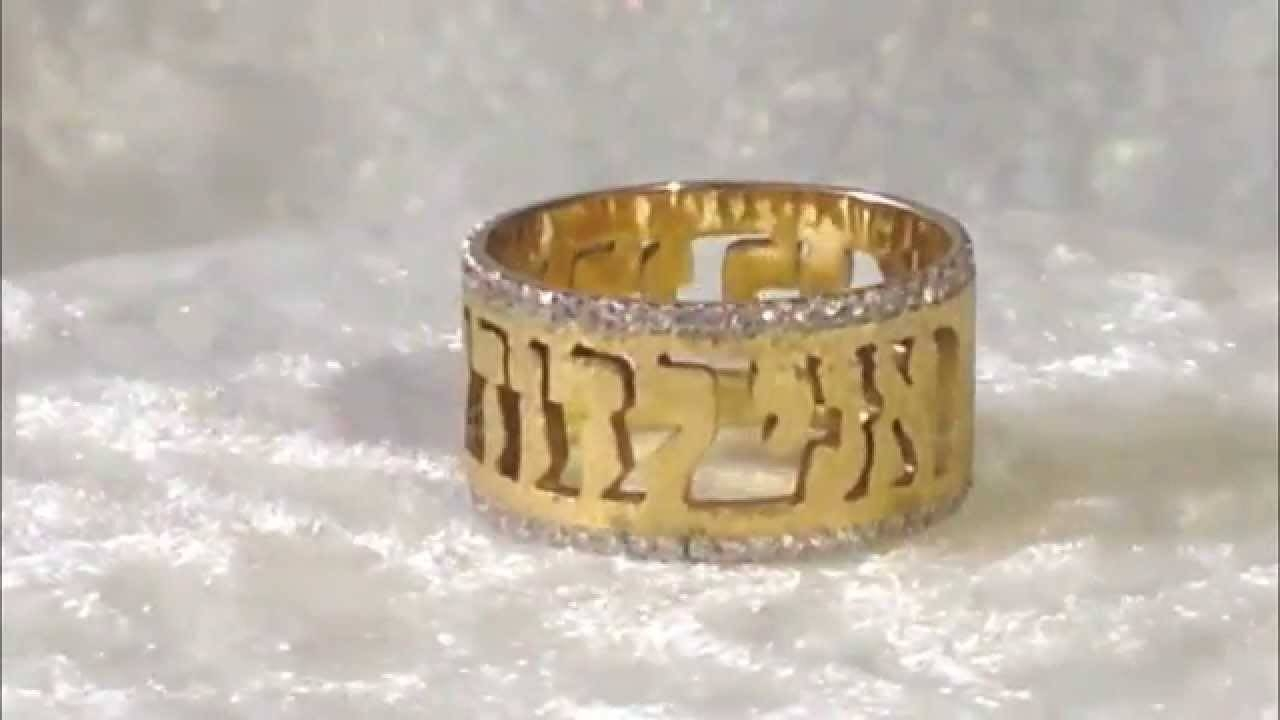 Jewish Wedding Rings: Brushed 14K Gold Cutout Ani L'dodi Jewish Pertaining To Jewish Wedding Bands (View 10 of 15)
